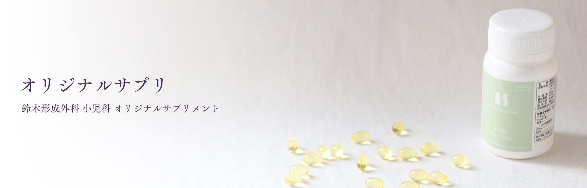 鈴木形成外科オリジナルサプリ