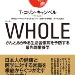 2020年1月30日「WHOLE」の刊行が決定しました。
