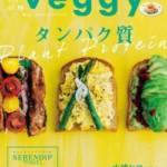 5月9日発売「veggy」に鈴木院長取材記事を掲載していただいています。