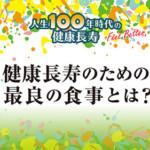 日本循環器学会学術集会一般公開セッションで登壇しました。