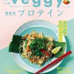 veggy(ベジィ) vol.76   植物性プロテインに取材記事を掲載していただいています。